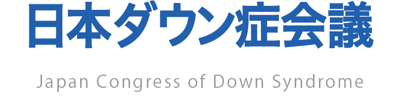 第2回日本ダウン症会議 Japan Congress of Down Syndrome 2019